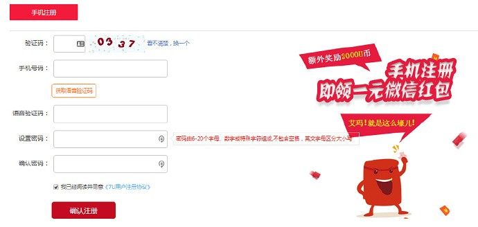 7U分享网络简单1元红包